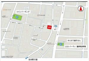 2014新春パーティ駐車用